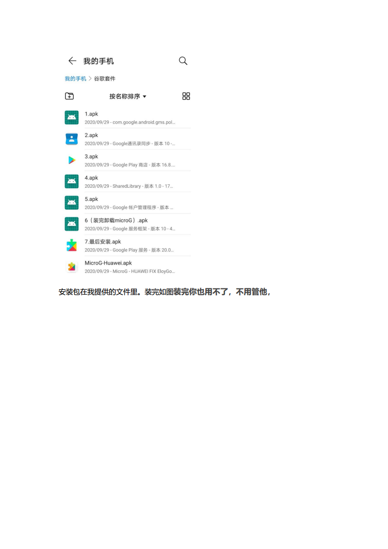 emui11谷歌playpng_Page5.png