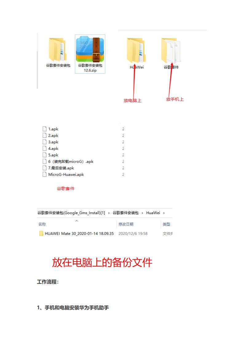 emui11谷歌playpng_Page2.png