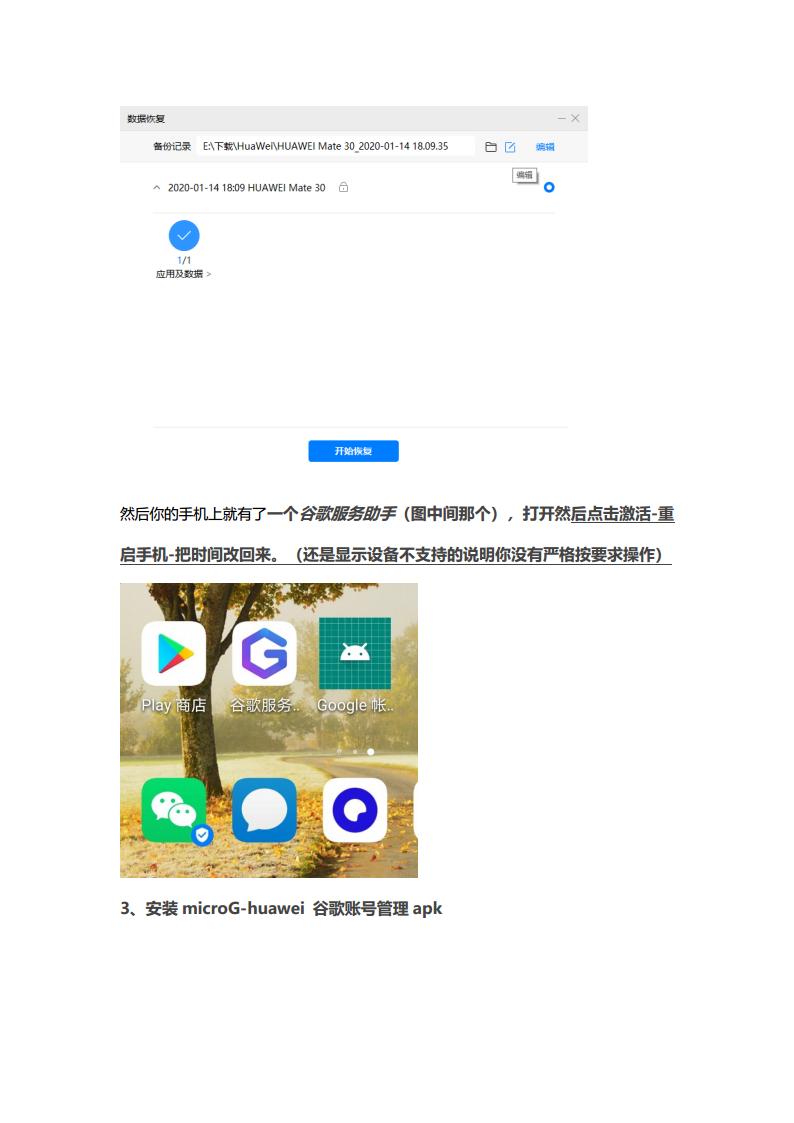 emui11谷歌playpng_Page4.png