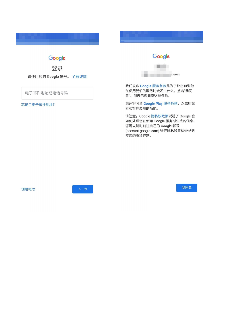 emui11谷歌playpng_Page8.png