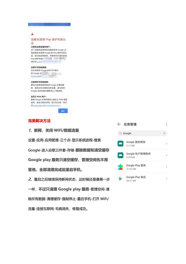 emui11谷歌playpng_Page12.png