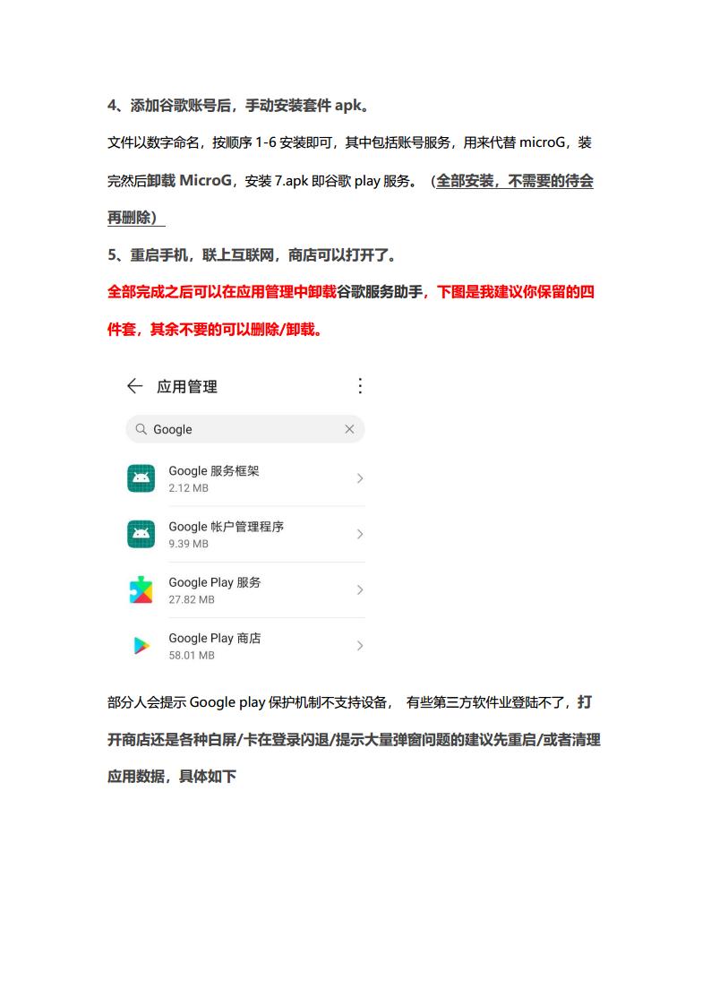 emui11谷歌playpng_Page11.png