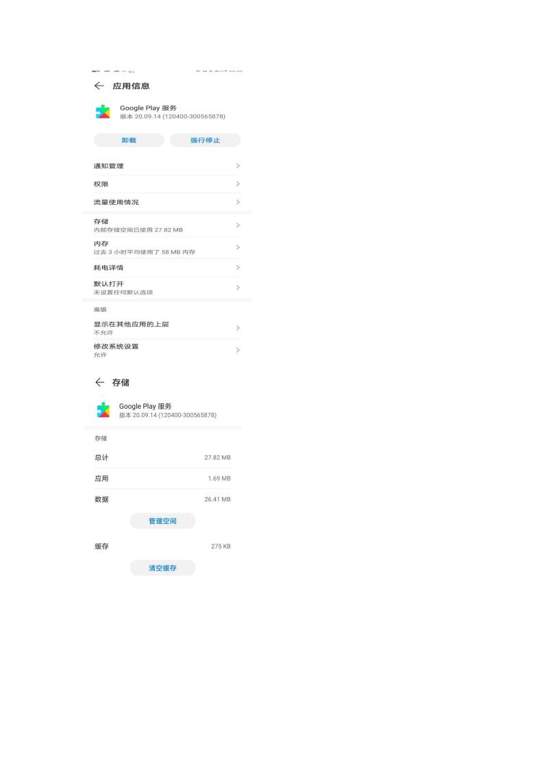 emui11谷歌playpng_Page13.png