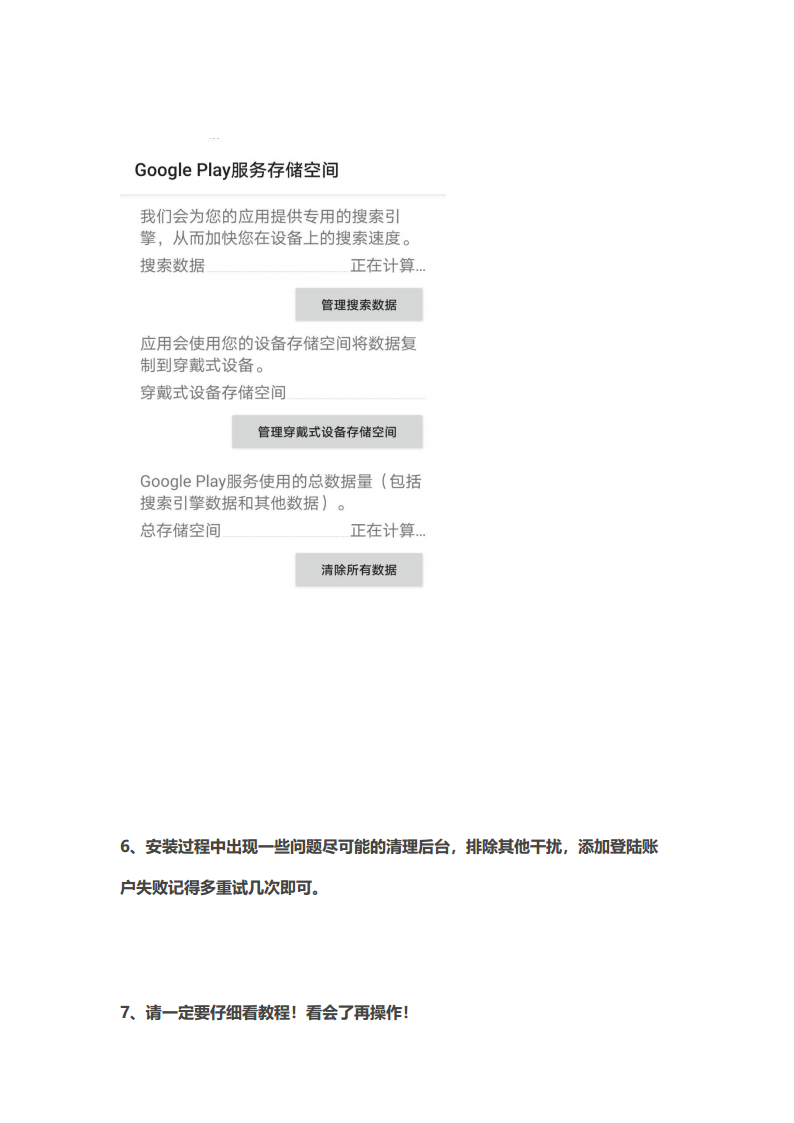emui11谷歌playpng_Page14.png