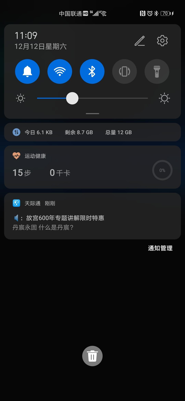 Screenshot_20201212_110913_com.huawei.systemmanager.jpg