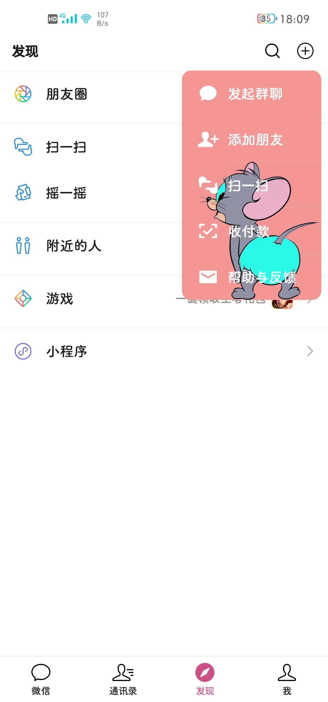 Screenshot_20201212_180938_com.tencent.mm.jpg
