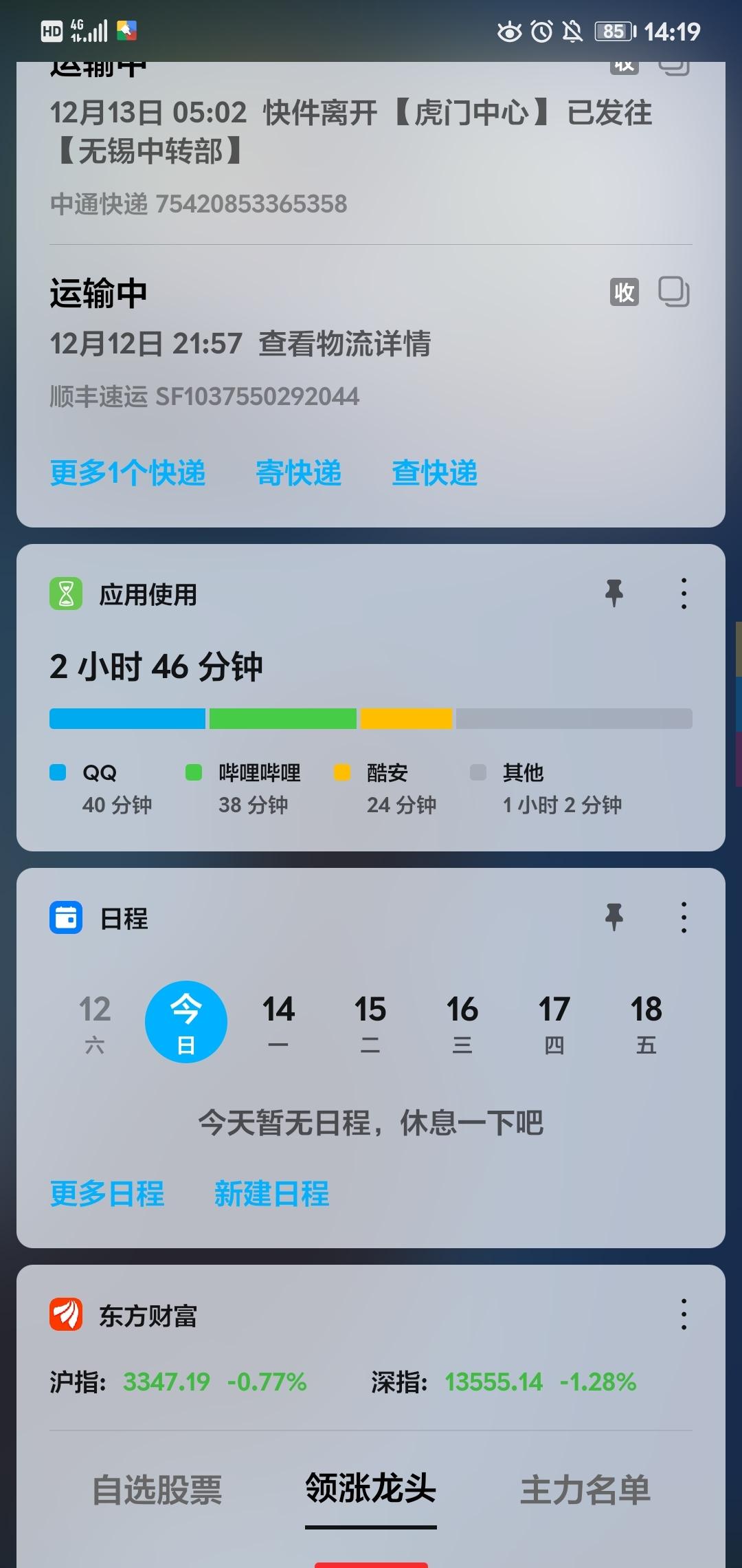 Screenshot_20201213_141902_com.huawei.android.launcher.jpg