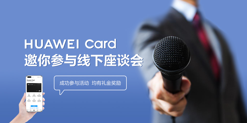 huawei card线下座谈会-花粉1008x504.jpg