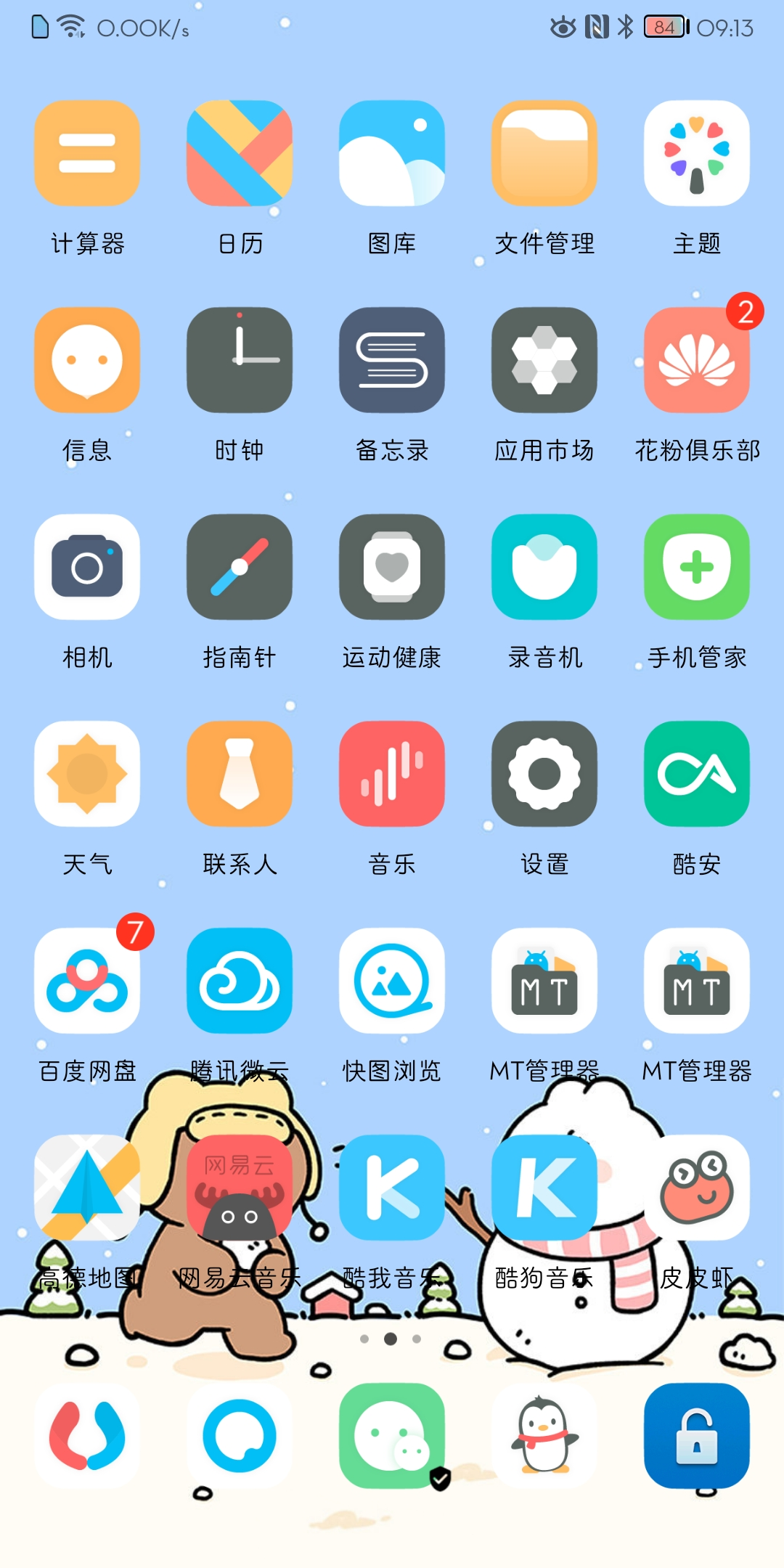Screenshot_20201216_091359_com.huawei.android.lau.jpg