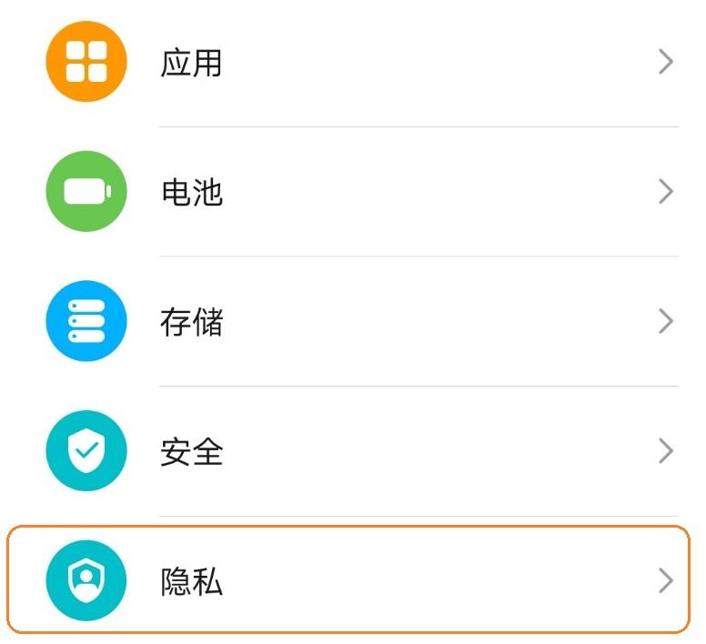 华为手机怎样屏蔽广告推送2.jpg