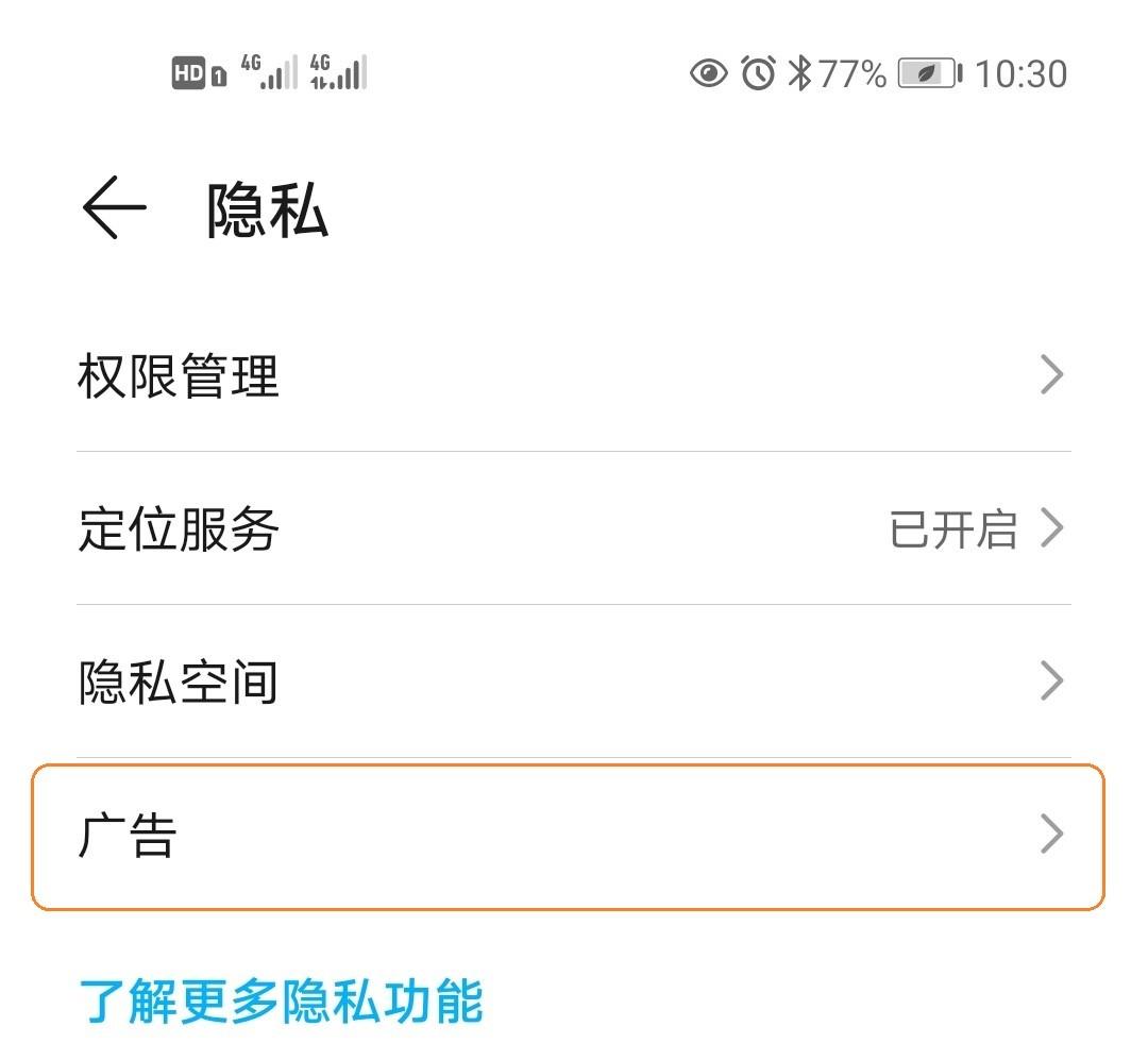华为手机怎样屏蔽广告推送3.jpg