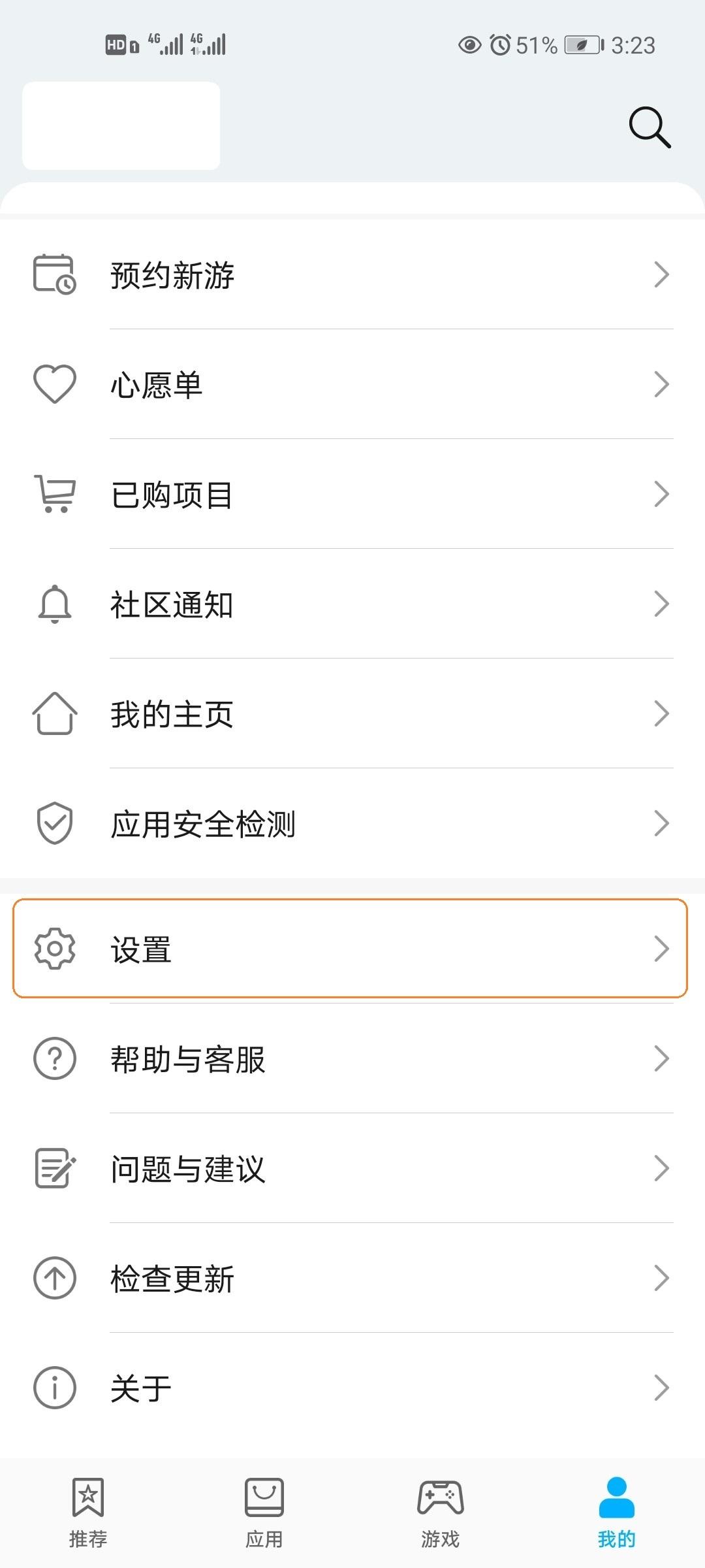 华为手机怎样屏蔽广告推送4.jpg