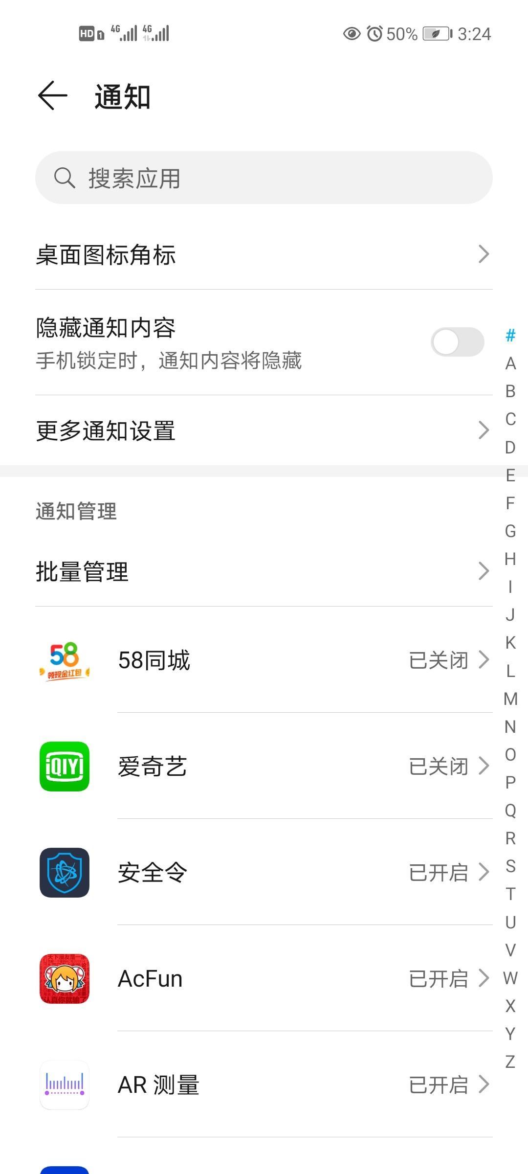 华为手机怎样屏蔽广告推送6.jpg