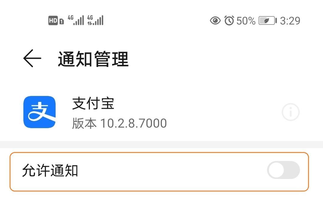 华为手机怎样屏蔽广告推送7.jpg
