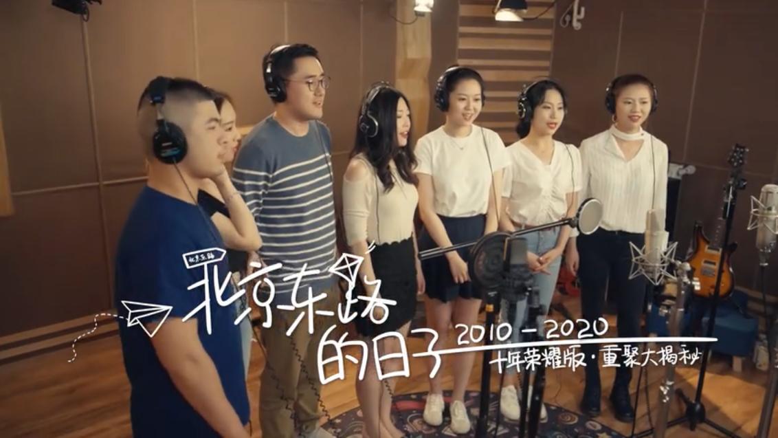 「北京东路的日子」,十年荣耀版,花粉头条-花粉俱乐部