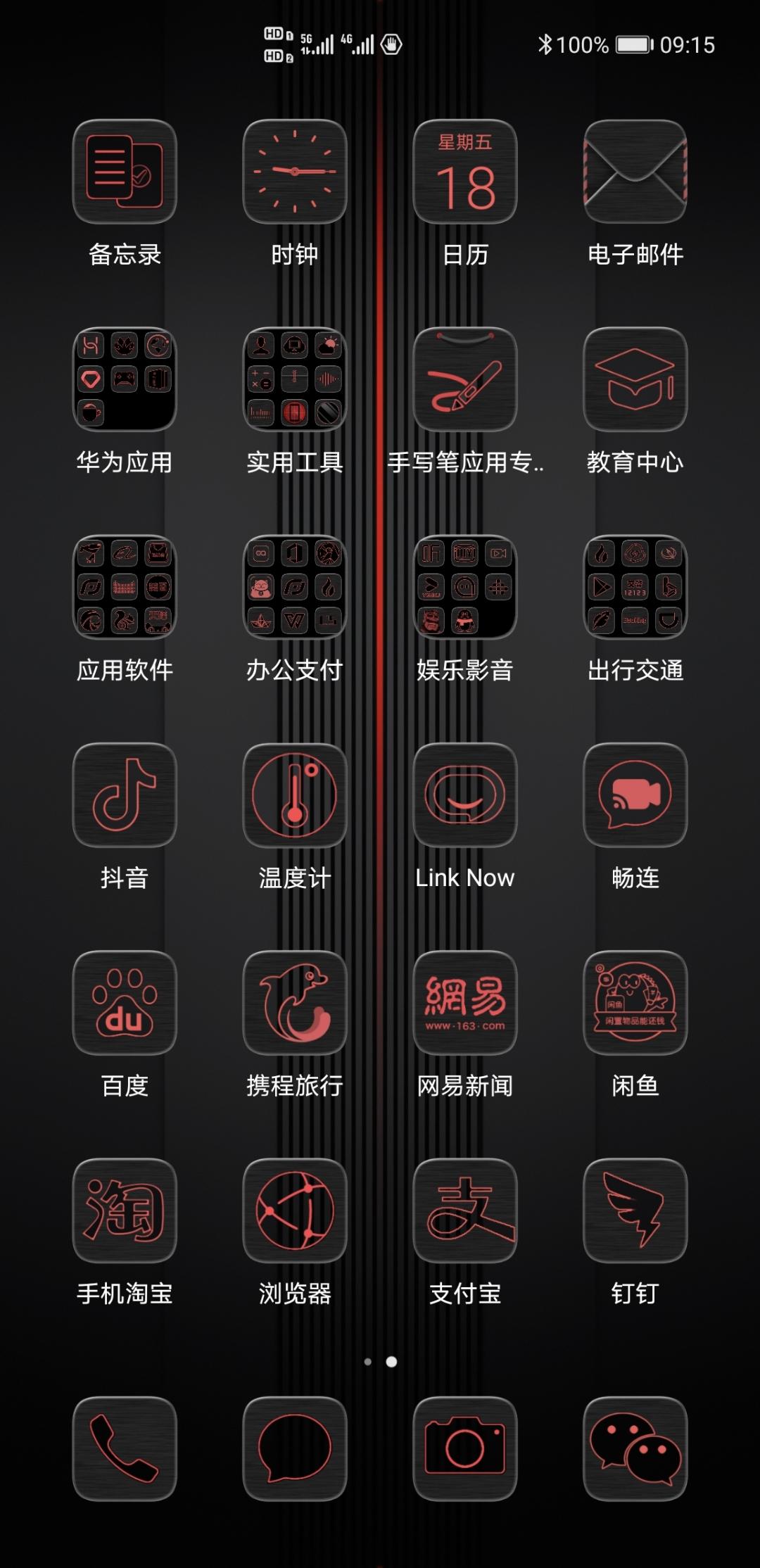 Screenshot_20201218_091516_com.huawei.android.launcher.jpg