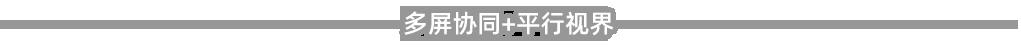 多屏协同+平行视界.png
