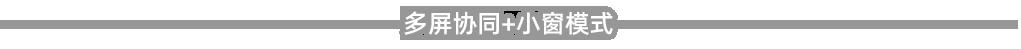 多屏协同+小窗模式.png