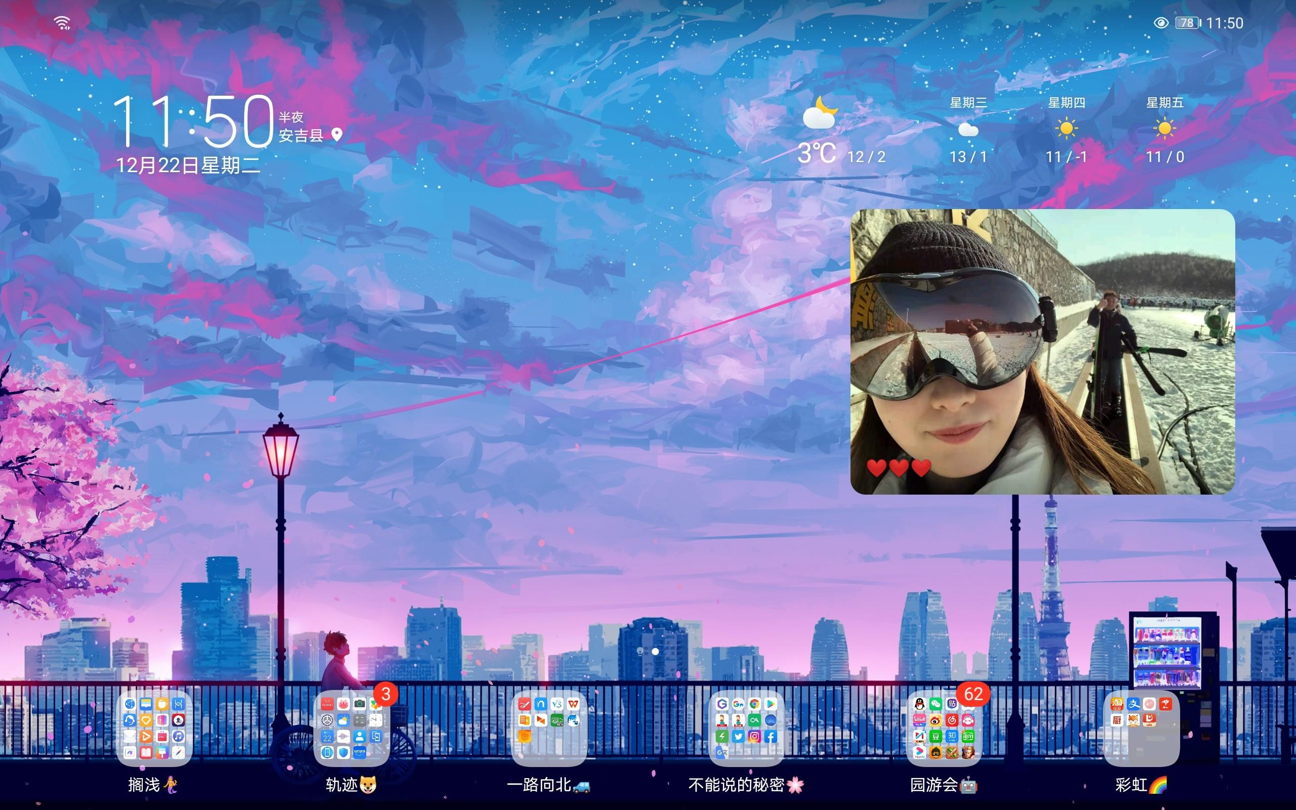 Screenshot_20201222_235005_com.huawei.android.launcher.jpg