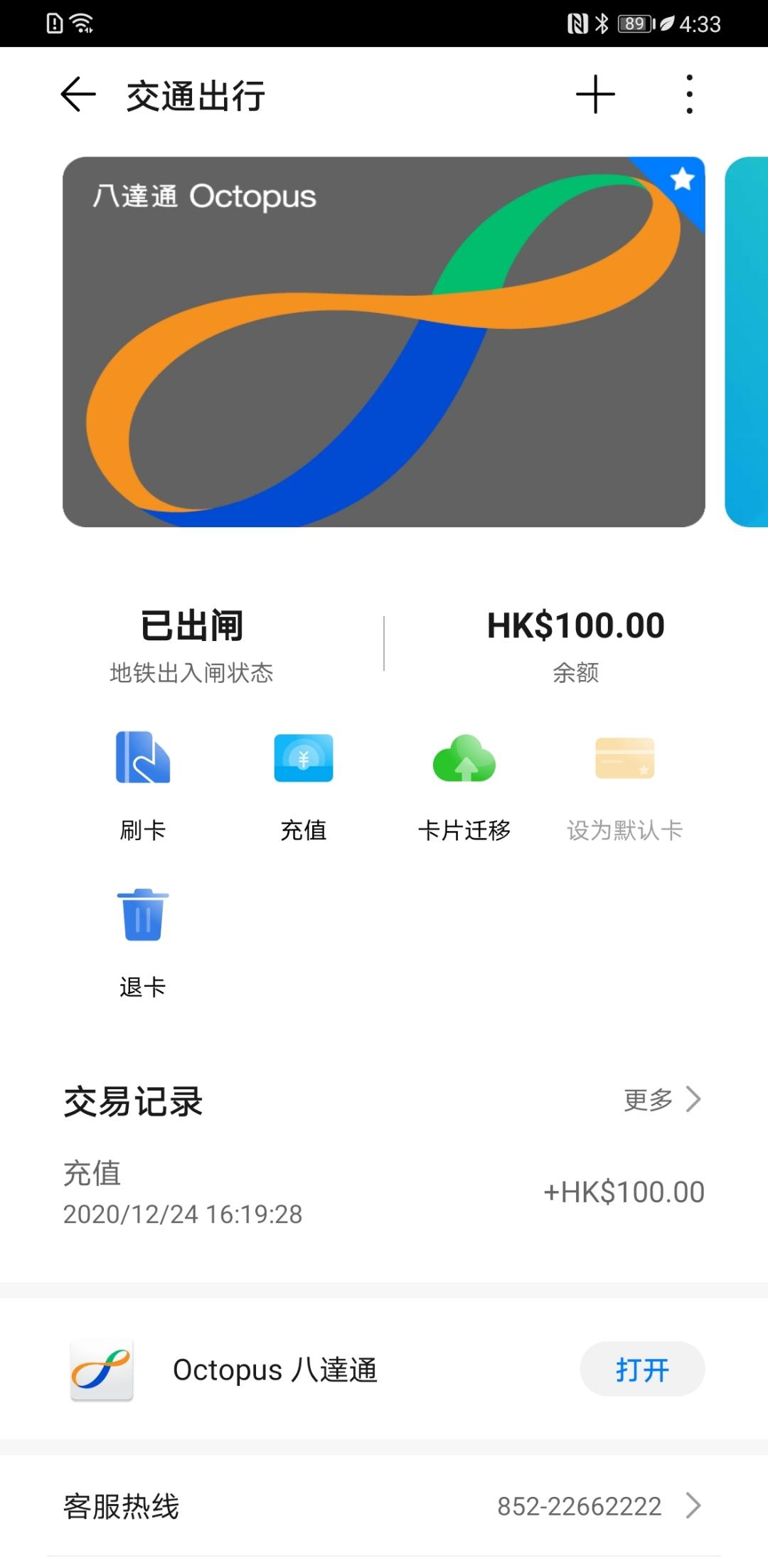 Screenshot_20201224_163324_com.huawei.wallet.jpg