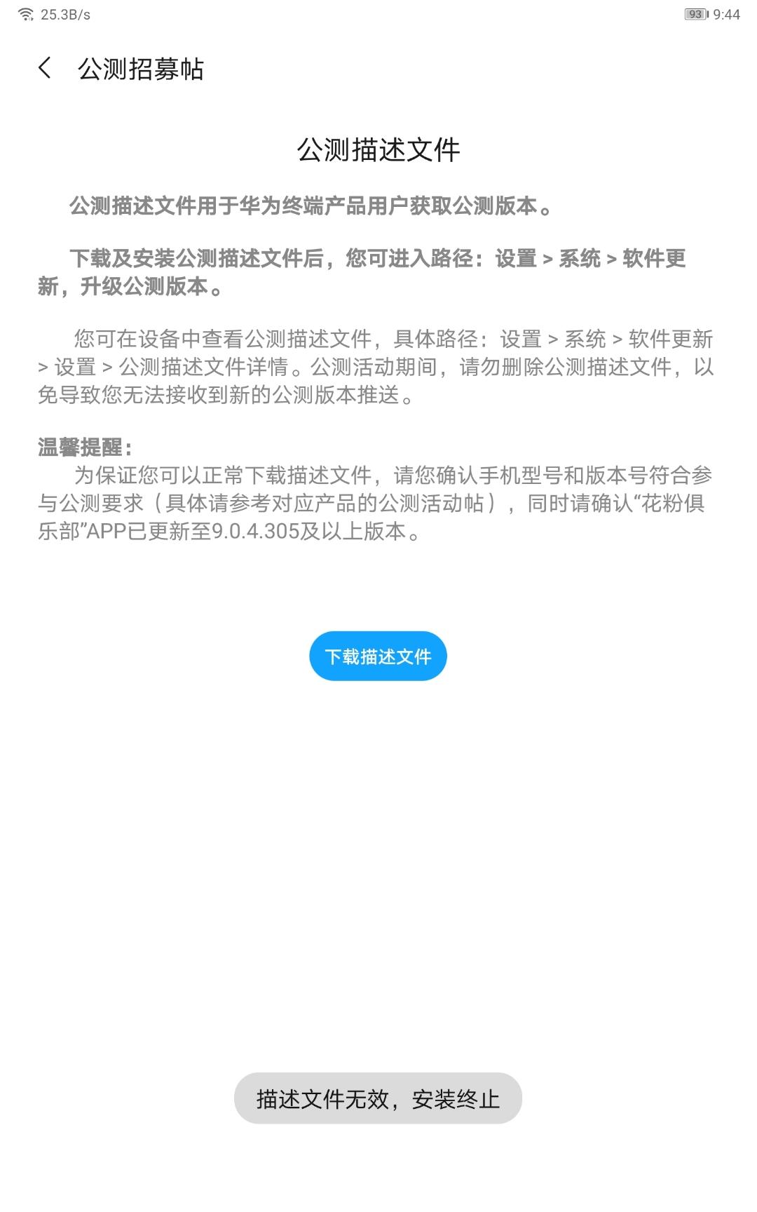 Screenshot_20201225_214415_com.huawei.fans.jpg