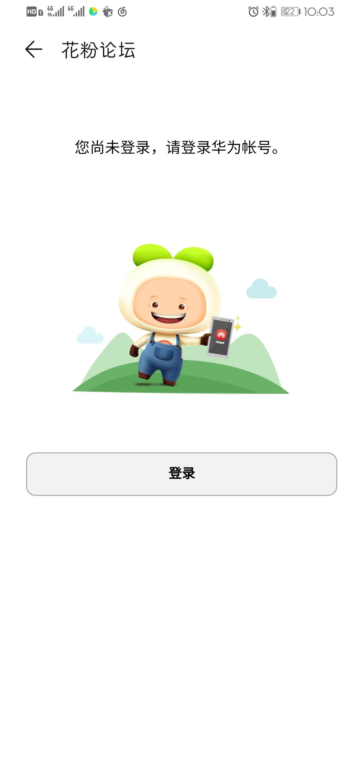 Screenshot_20201226_100351_com.huawei.phoneservice.jpg
