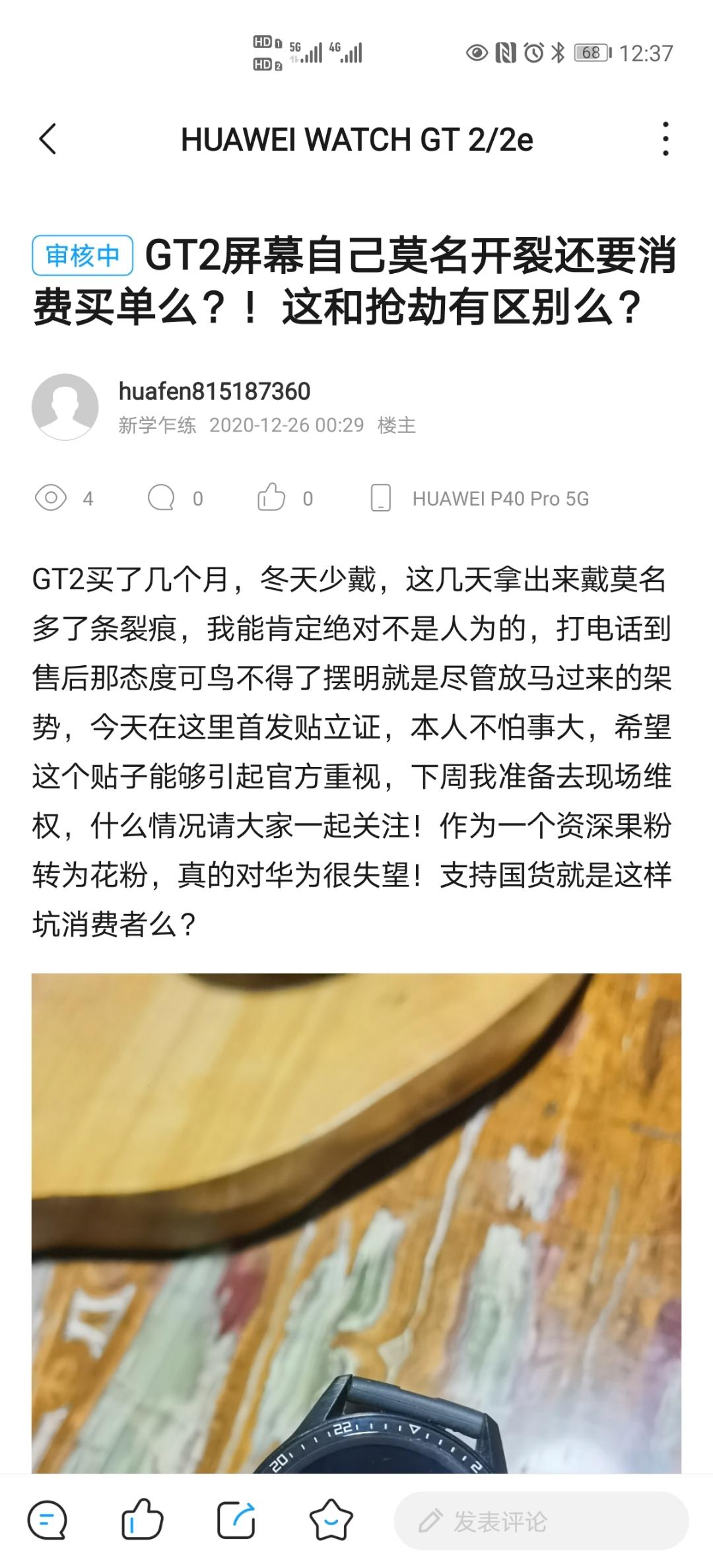 Screenshot_20201226_003728_com.huawei.fans.jpg