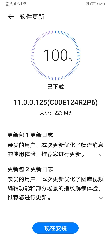 Screenshot_20201226_175158_com.huawei.android.hwouc.jpg