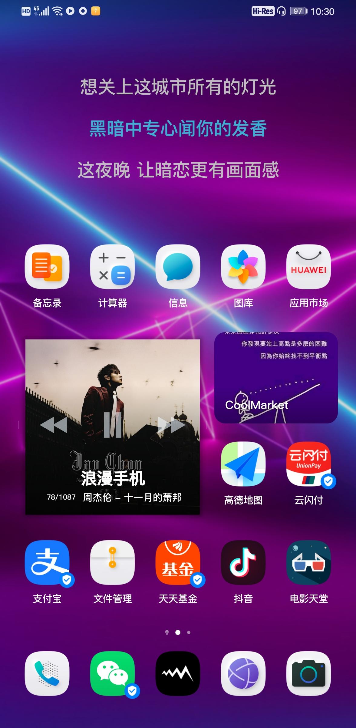 Screenshot_20201227_103001_com.huawei.android.launcher.jpg