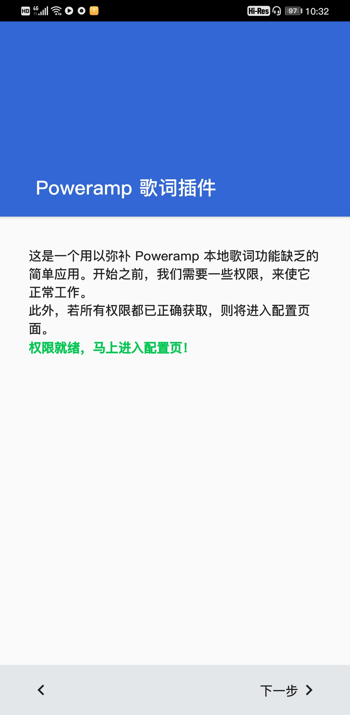 Screenshot_20201227_103221_net.rachel030219.poweramplrc.jpg