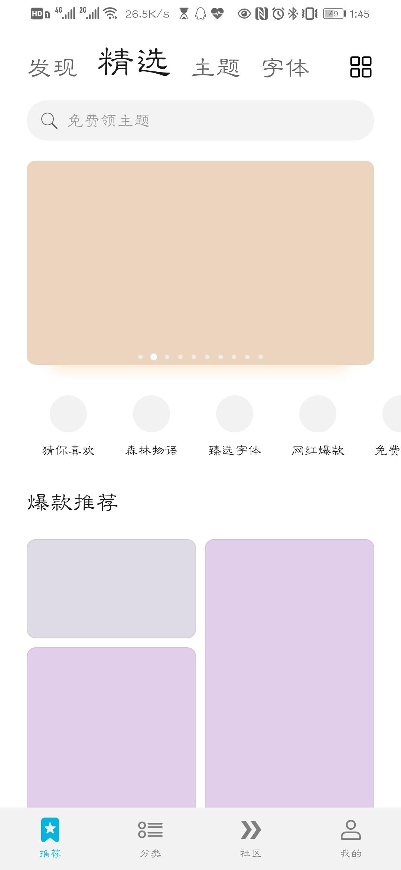 Screenshot_20201229_134534_com.huawei.android.thememanager.jpg