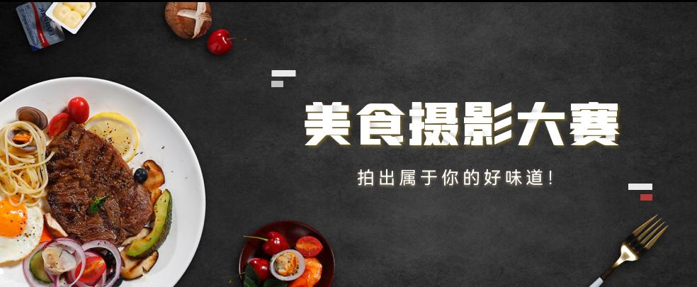 美食摄影大赛.png