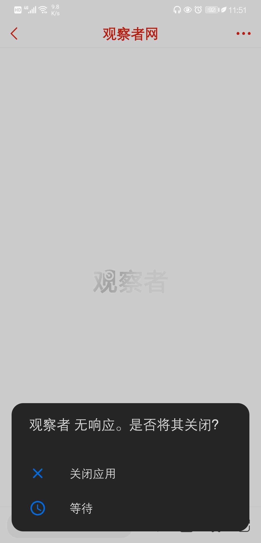 Screenshot_20201229_235155_cn.guancha.app.jpg
