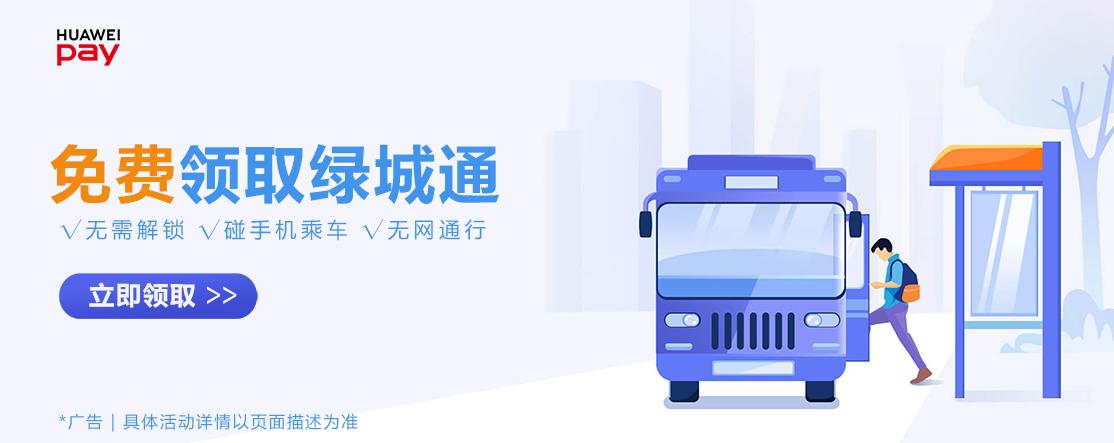 郑州绿城通.png