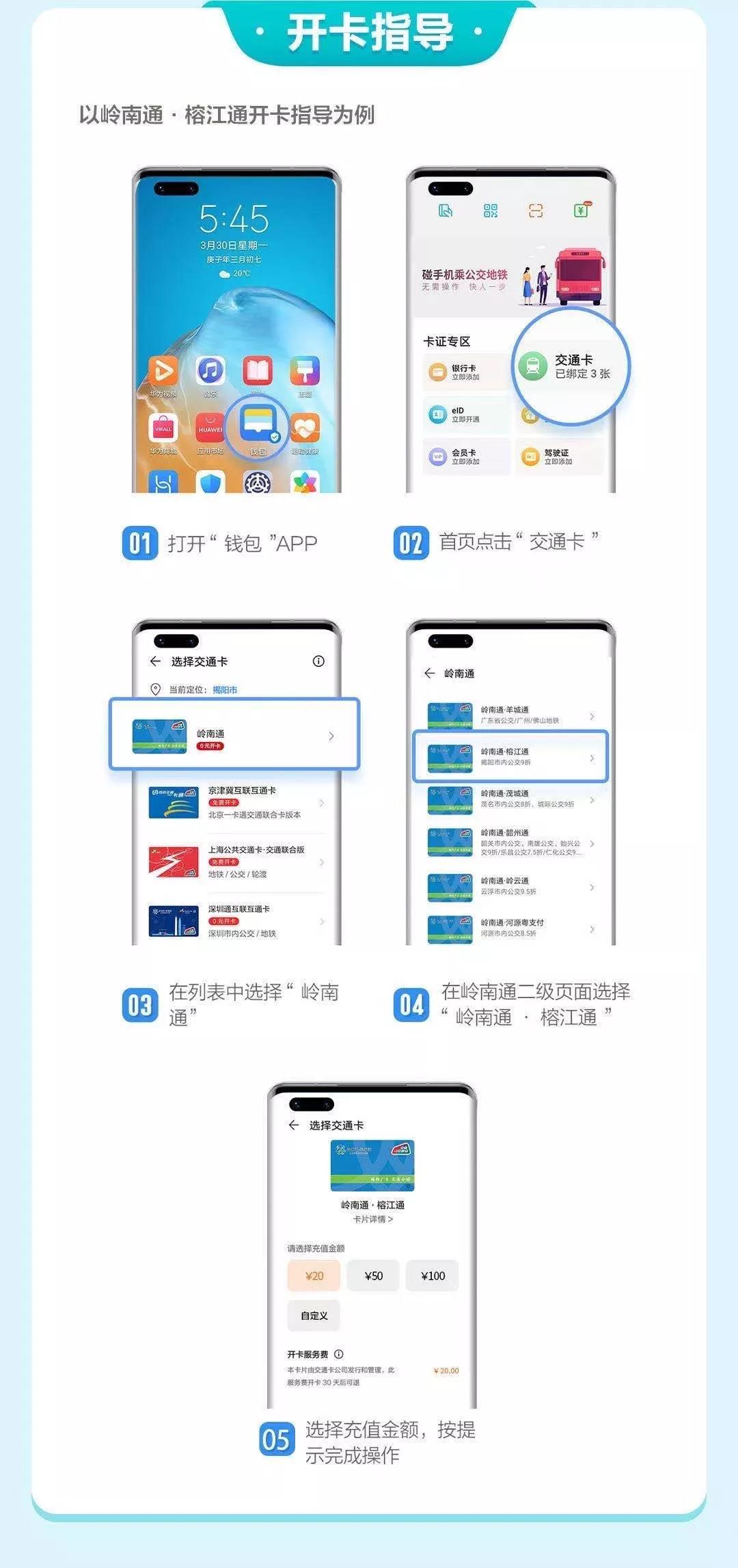 岭南通MOT开卡教程-以揭阳为例.jpg