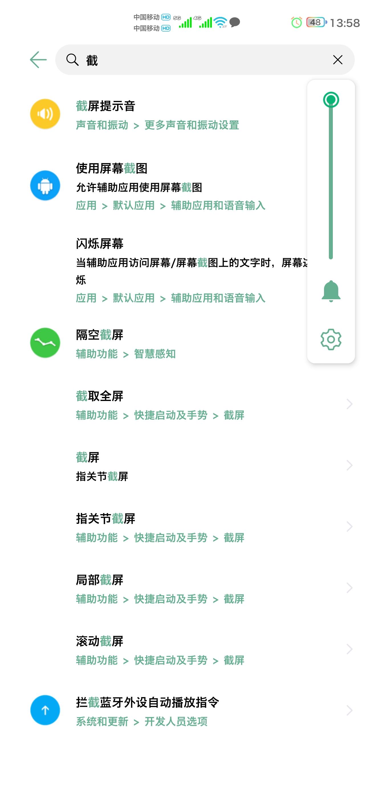 新建文件夹Screenshot_20210101_135836_com.android.settings.jpg