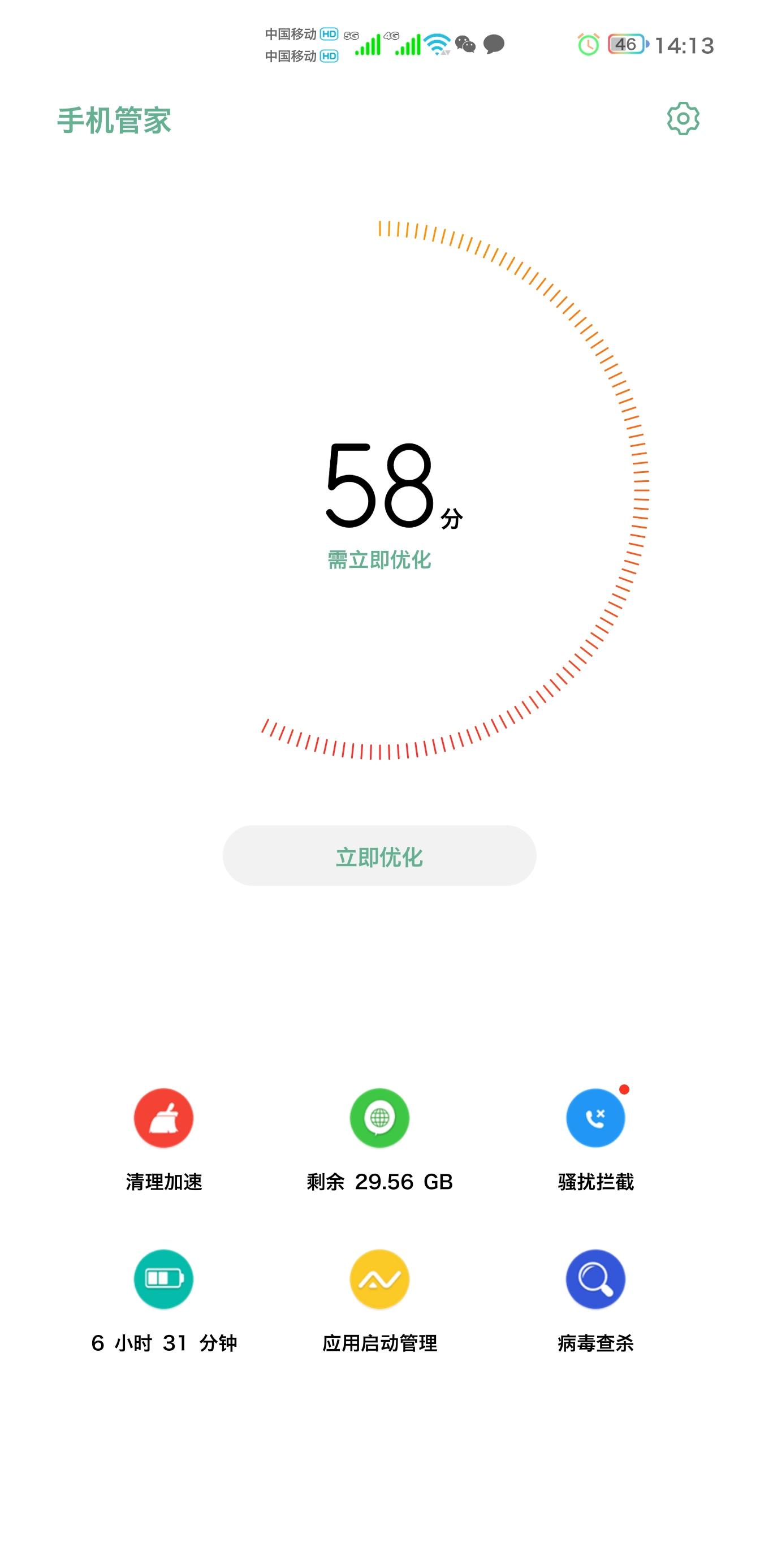 新建文件夹Screenshot_20210101_141319_com.huawei.systemmanag.jpg