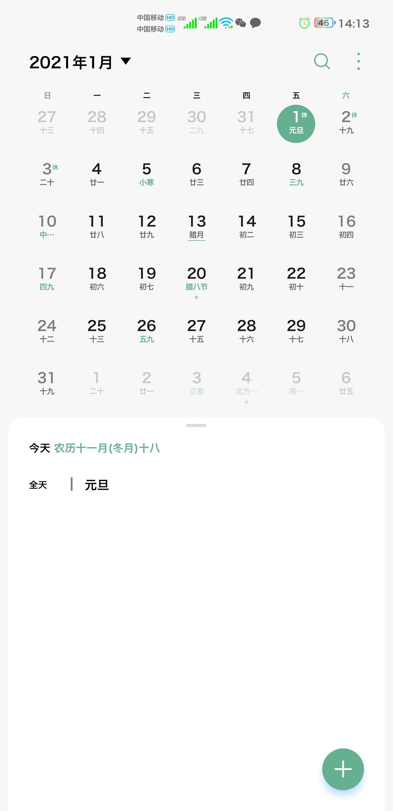 新建文件夹Screenshot_20210101_141304_com.huawei.calendar.jpg