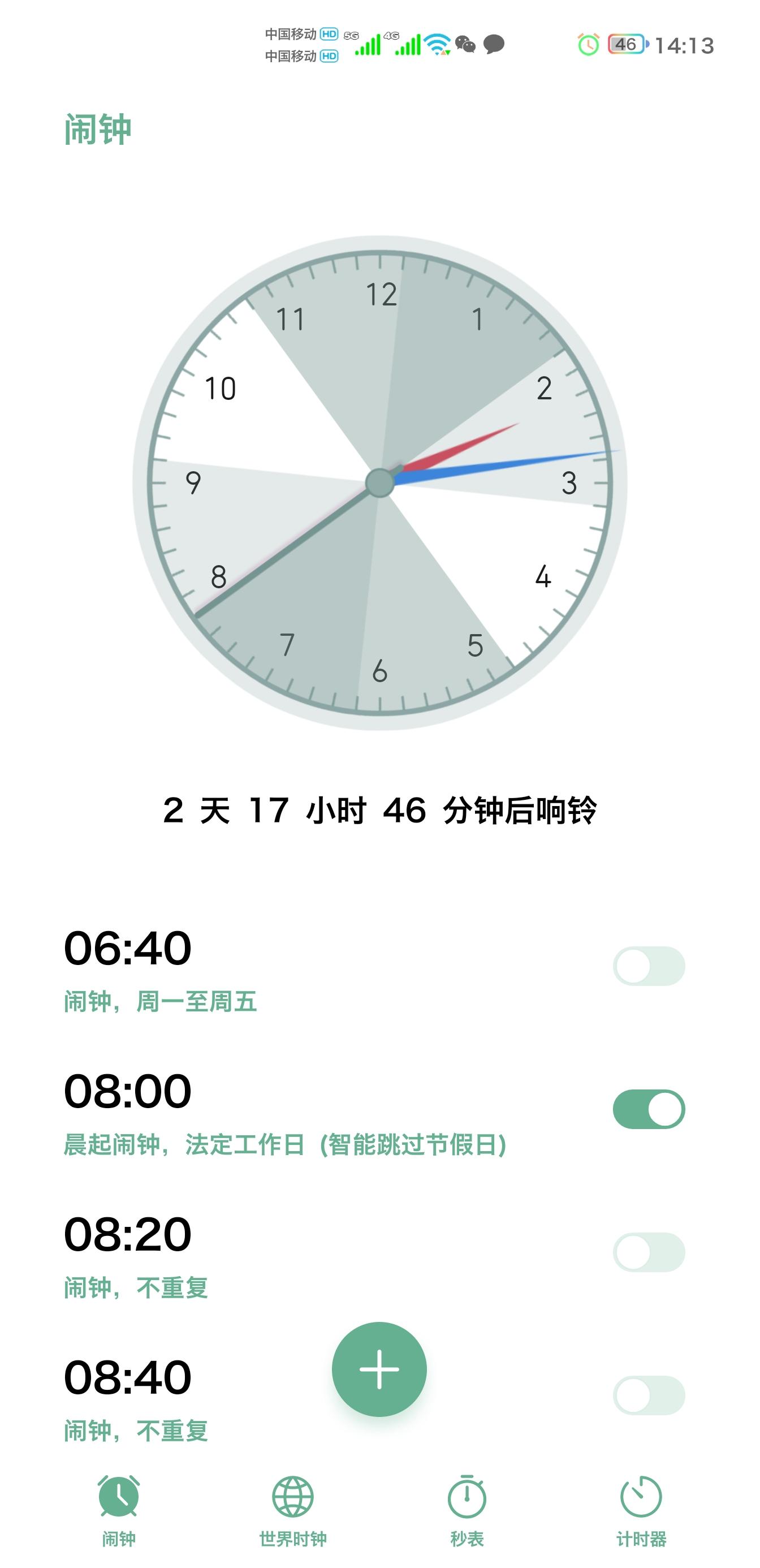 新建文件夹Screenshot_20210101_141340_com.huawei.deskclock.jpg