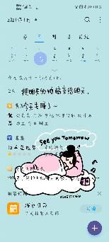 Screenshot_20210105_140752_com.huawei.calendar.jp.JPG