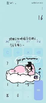 Screenshot_20210105_140812_com.huawei.calculator..JPG