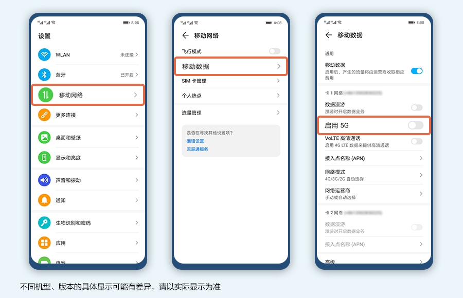 手机使用移动数据流量上网慢怎么办-1.jpg