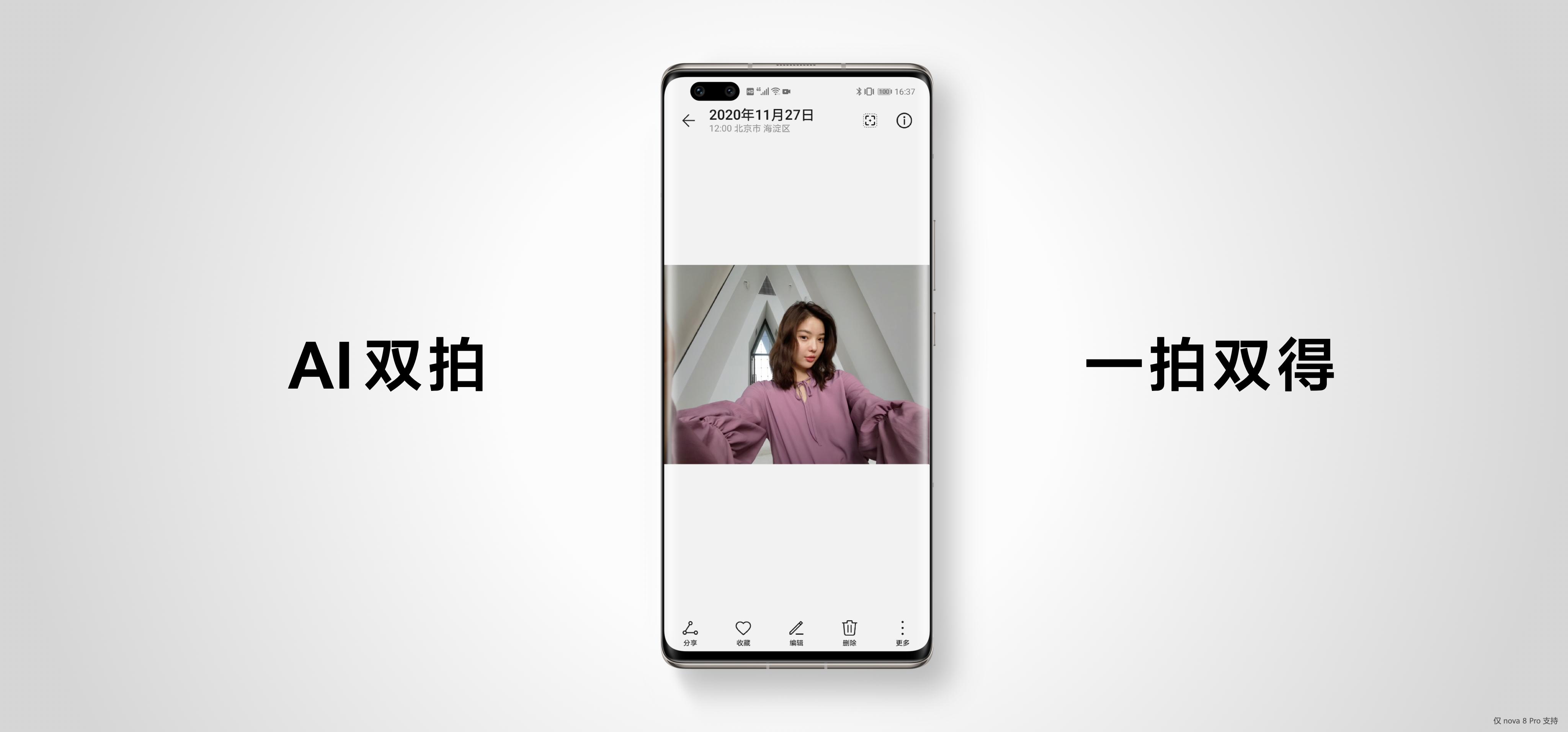 nova8 pro系列手机超广角自拍5.jpeg