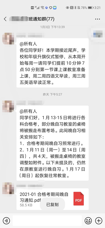 Screenshot_20210109_152111_com.tencent.mm_edit_366256083168592.jpg