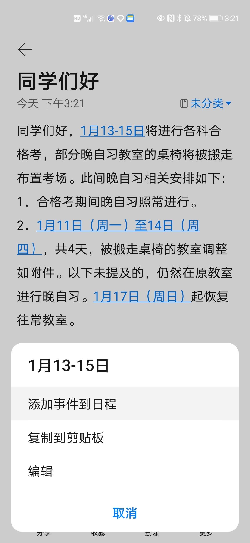 Screenshot_20210109_152133_com.huawei.notepad.jpg