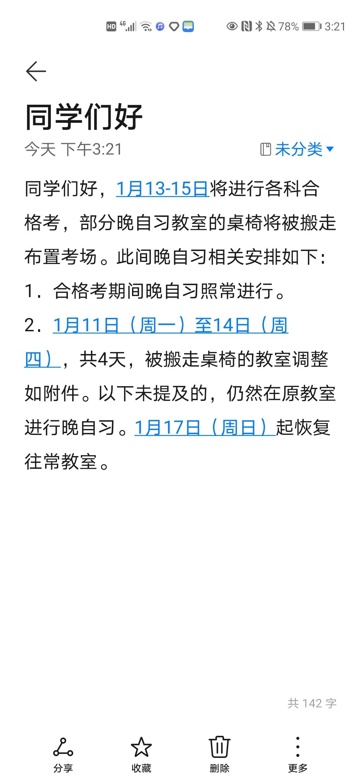 Screenshot_20210109_152120_com.huawei.notepad.jpg