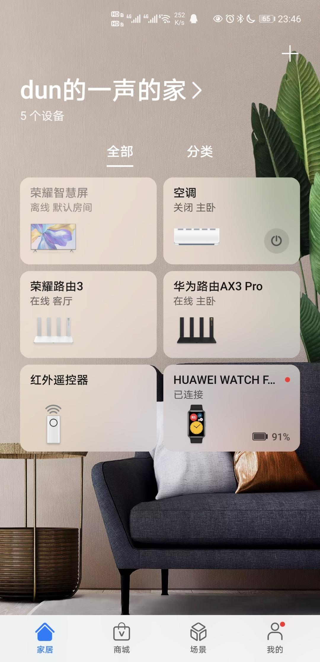 Screenshot_20210109_234611_com.huawei.smarthome.jpg