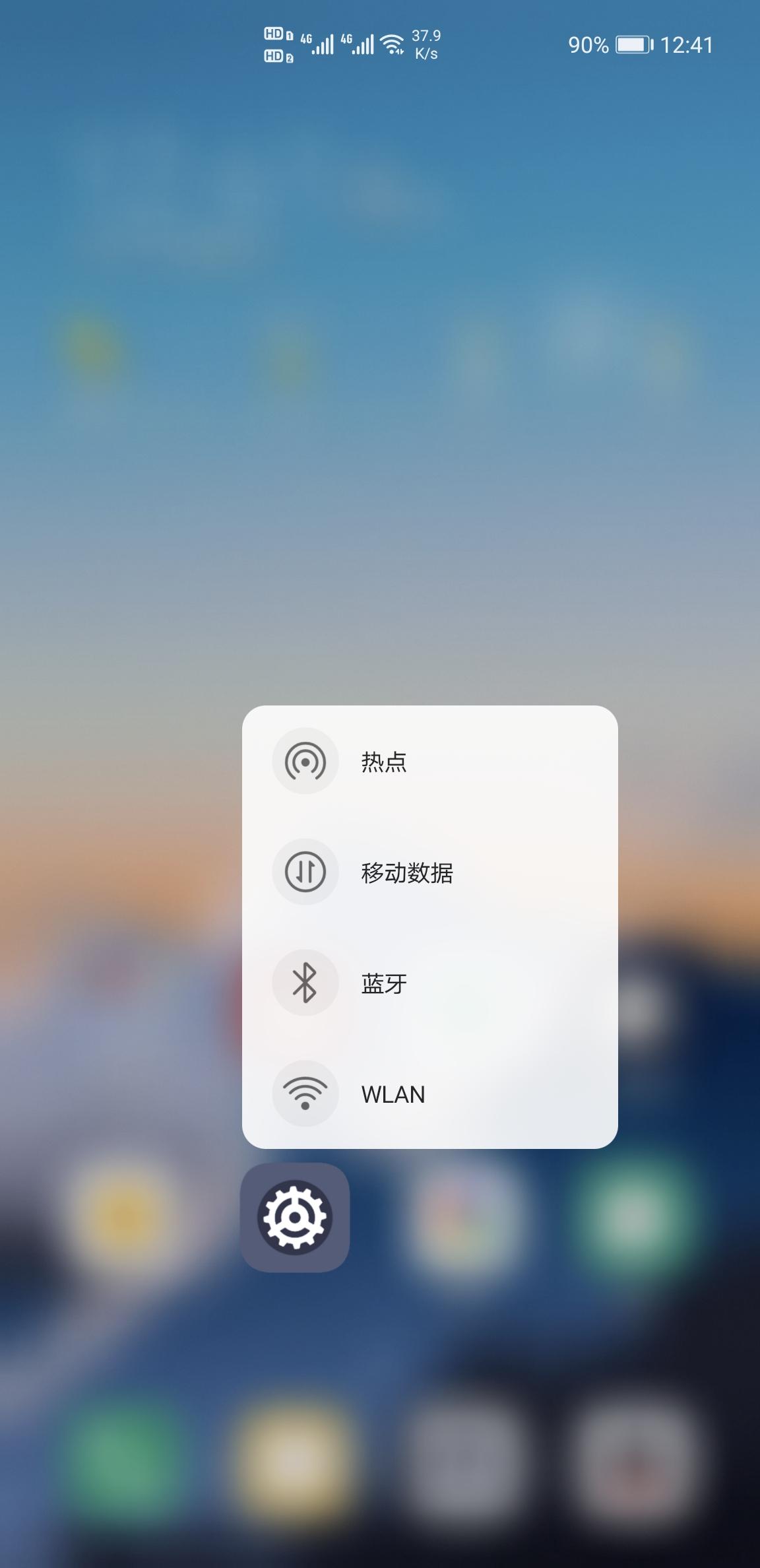 Screenshot_20210112_004129_com.huawei.android.launcher.jpg