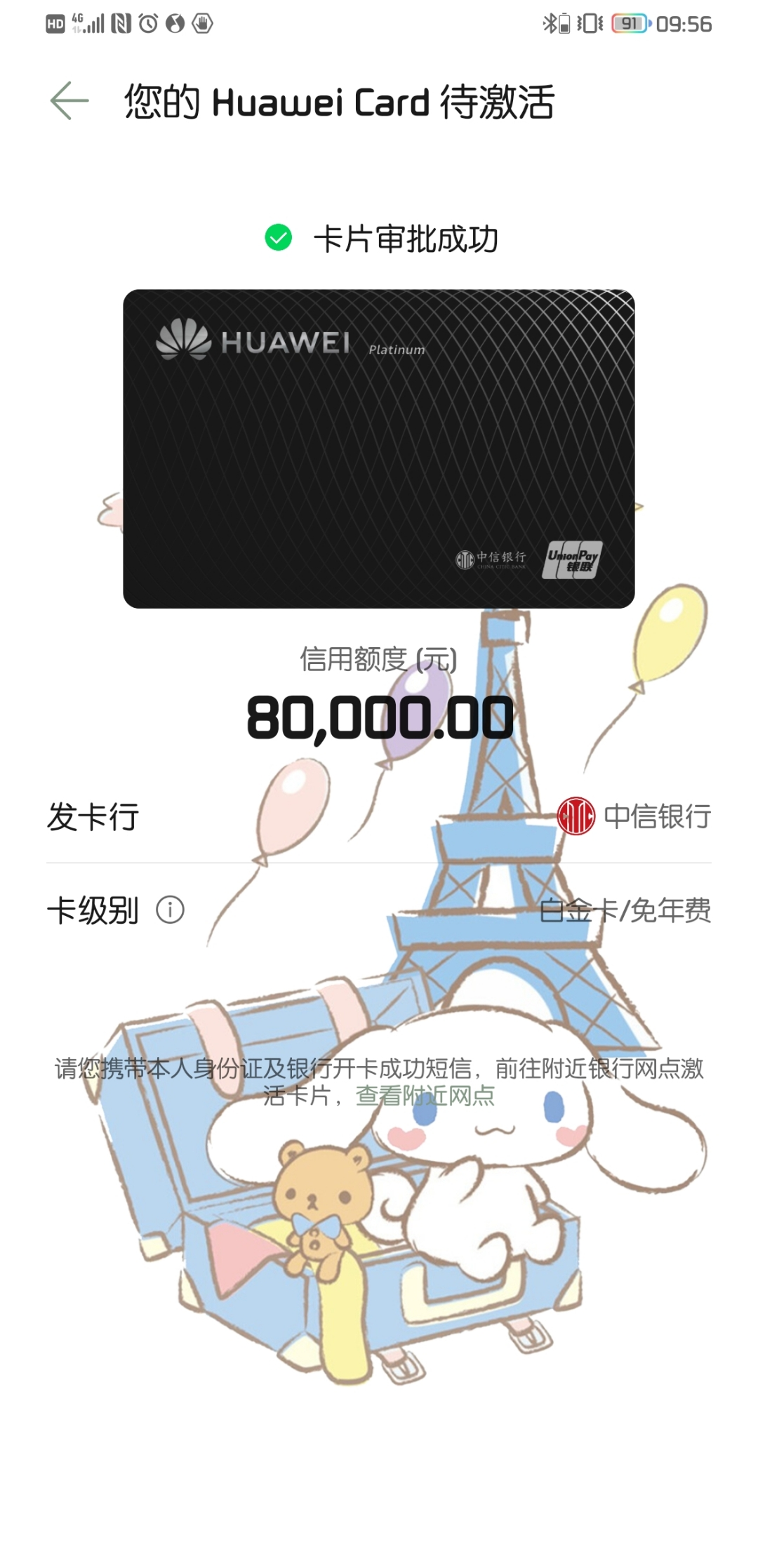 Screenshot_20210112_095643_com.huawei.wallet.jpg