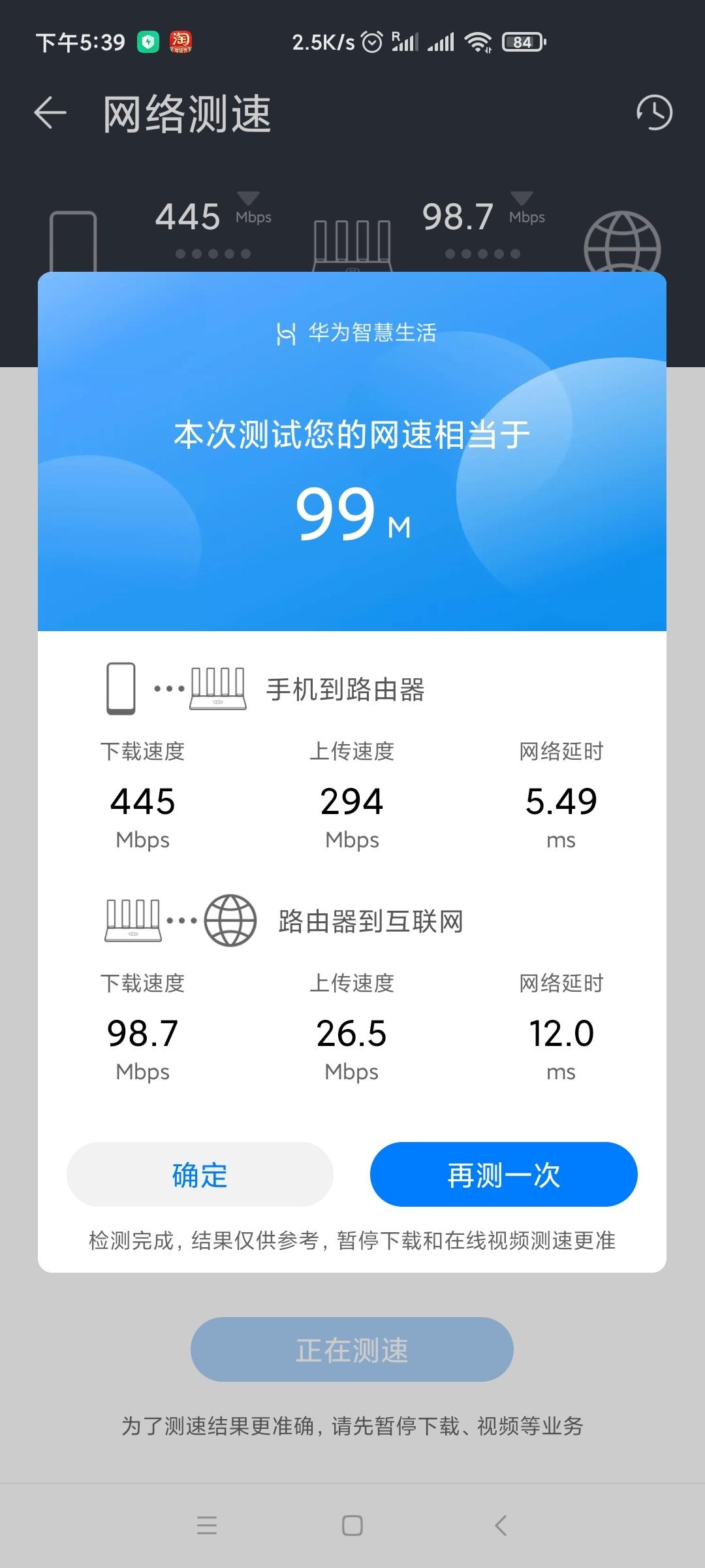 Screenshot_2021-01-13-17-39-23-583_com.huawei.smarthome.jpg